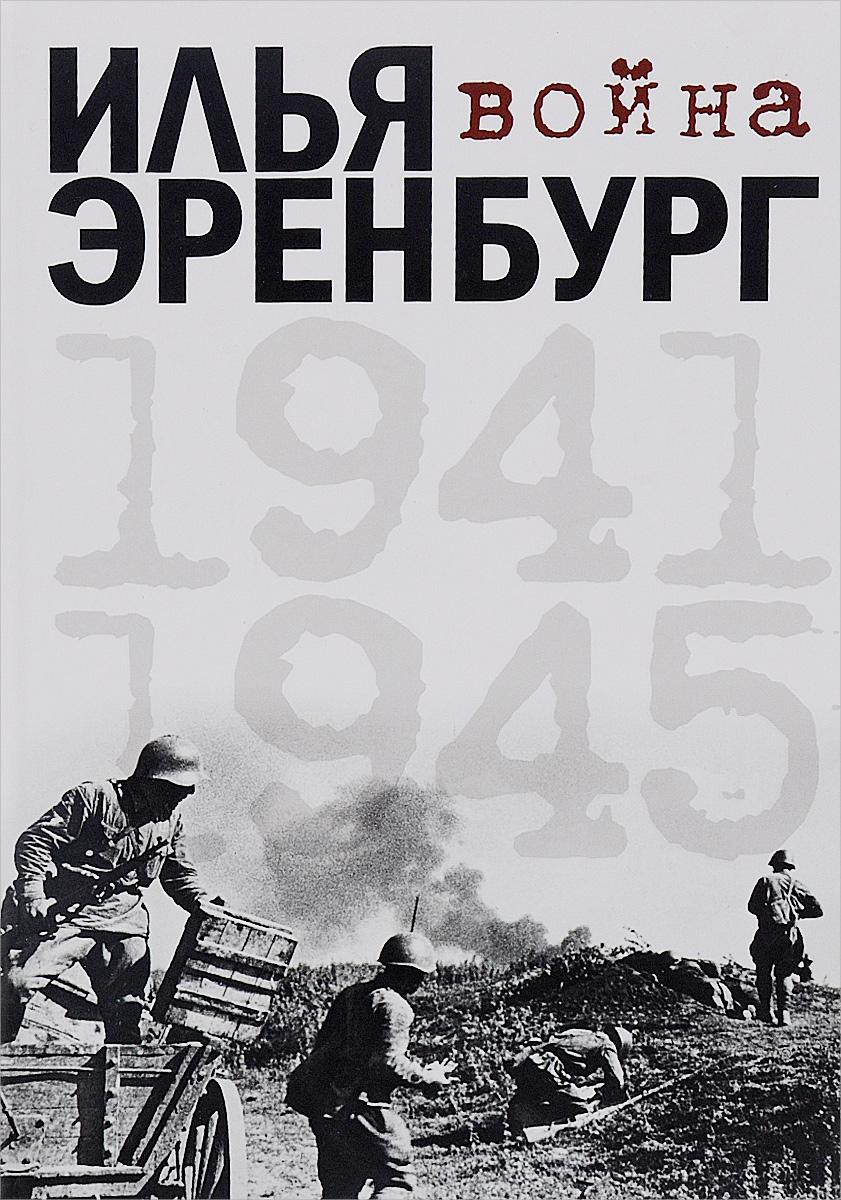 Илья ёЭренбург Война. 1941-1945