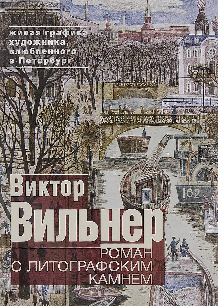 Роман с литографским камнем. Живая графика художника, влюбленного в Петербург