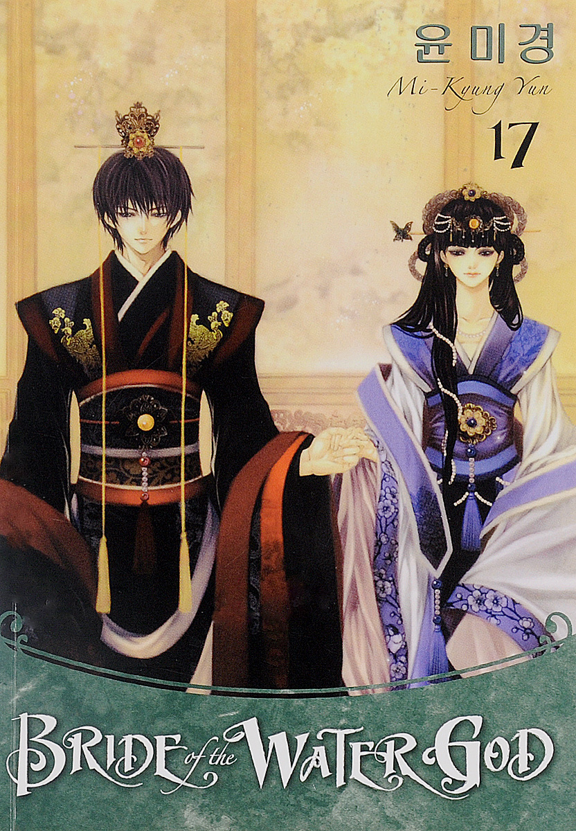 BRIDE OF THE WATER GOD VOL. 17 bride of the water god v 2