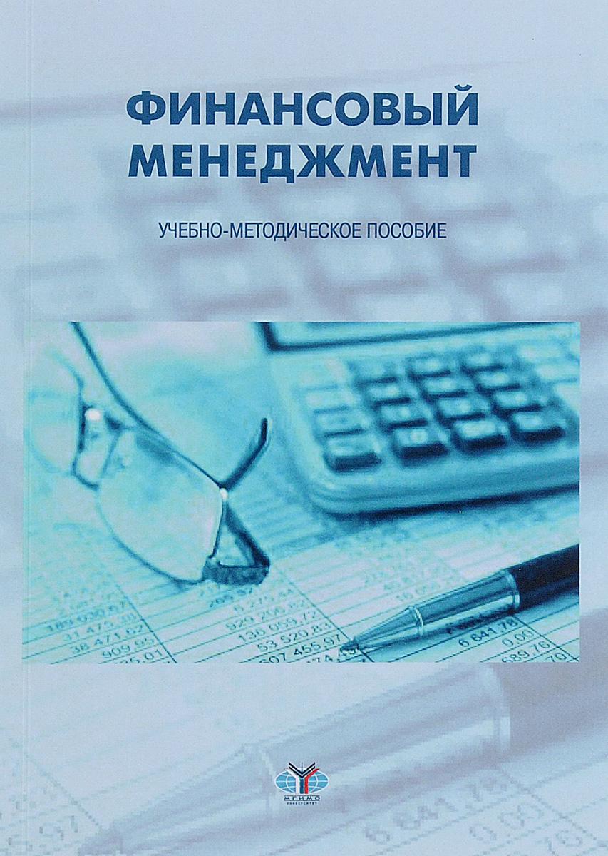 Финансовый менеджмент. Учебно-методическое пособие