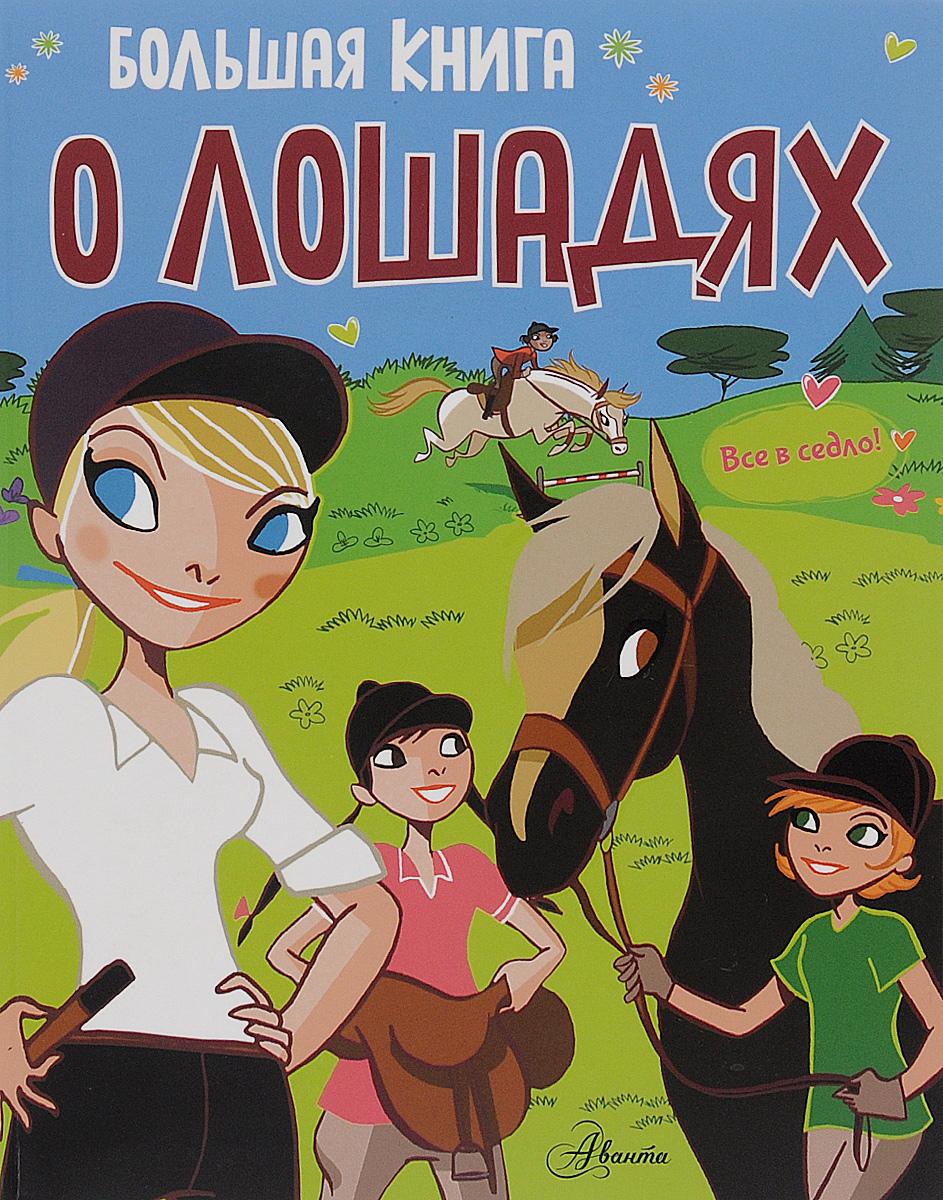Большая книга о лошадях махаон моя большая книга о лошадях и пони
