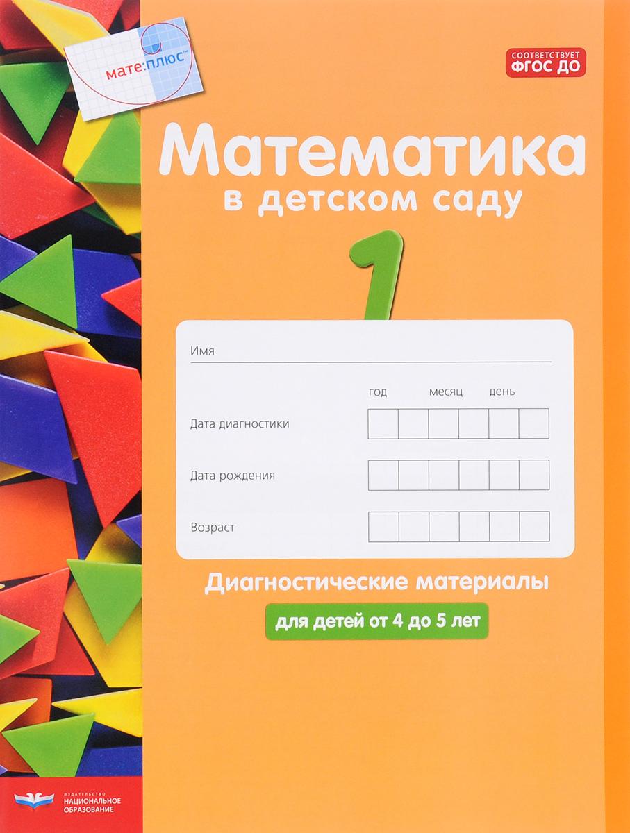 Математика в детском саду. Диагностические материалы для детей от 4 до 5 лет