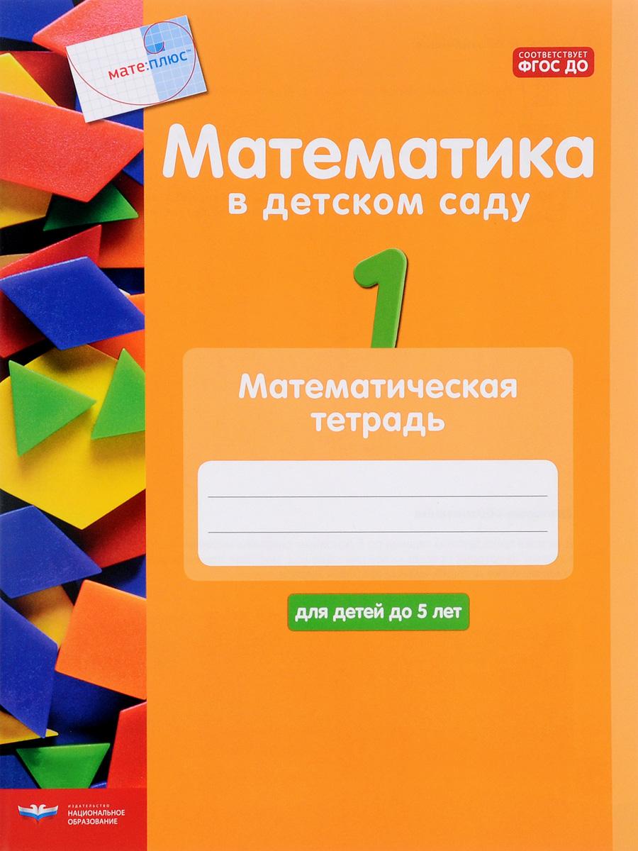 Математика в детском саду. Математическая тетрадь для детей до 5 лет