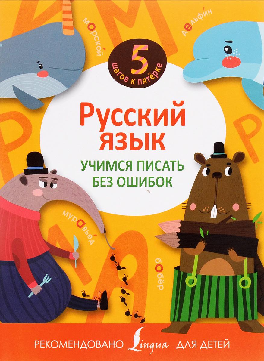 Русский язык. Учимся писать без ошибок учимся писать по точкам с волшебными прозрачными страницами для начальной школы