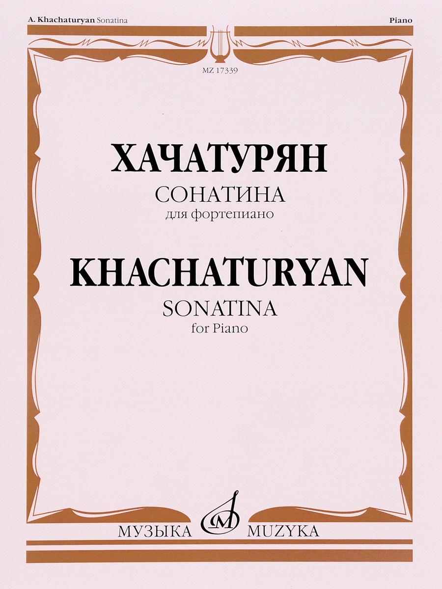 А. И. Хачатурян Хачатурян. Сонатина для фортепиано / Khachaturyan: Sonatina for Piano хачатурян а геометрия галилея