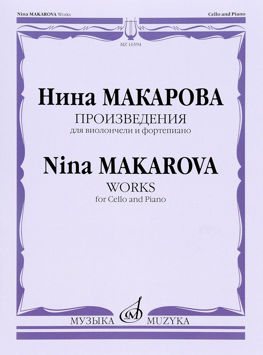 Н. Макарова Макарова. Произведения для виолончели и фортепиано (сборник)