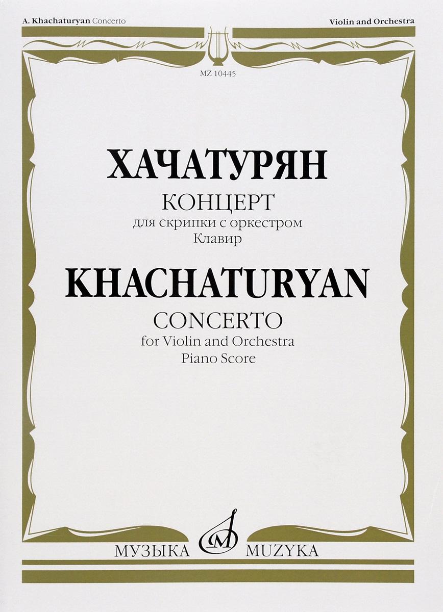 А. И. Хачатурян Хачатурян. Концерт для скрипки с оркестром. Клавир хачатурян а геометрия галилея