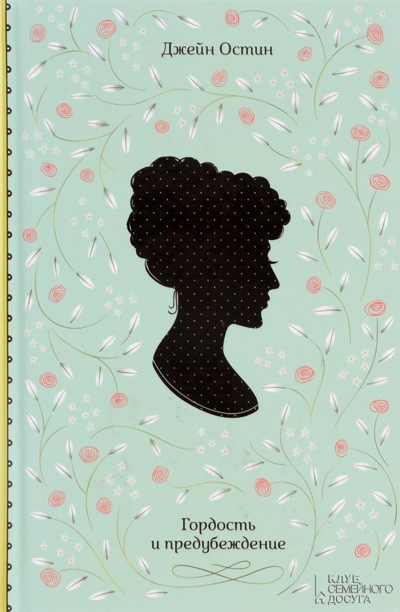 Джейн Остин Гордость и предубеждение книги эксмо гордость и предубеждение сd 3 й уровень