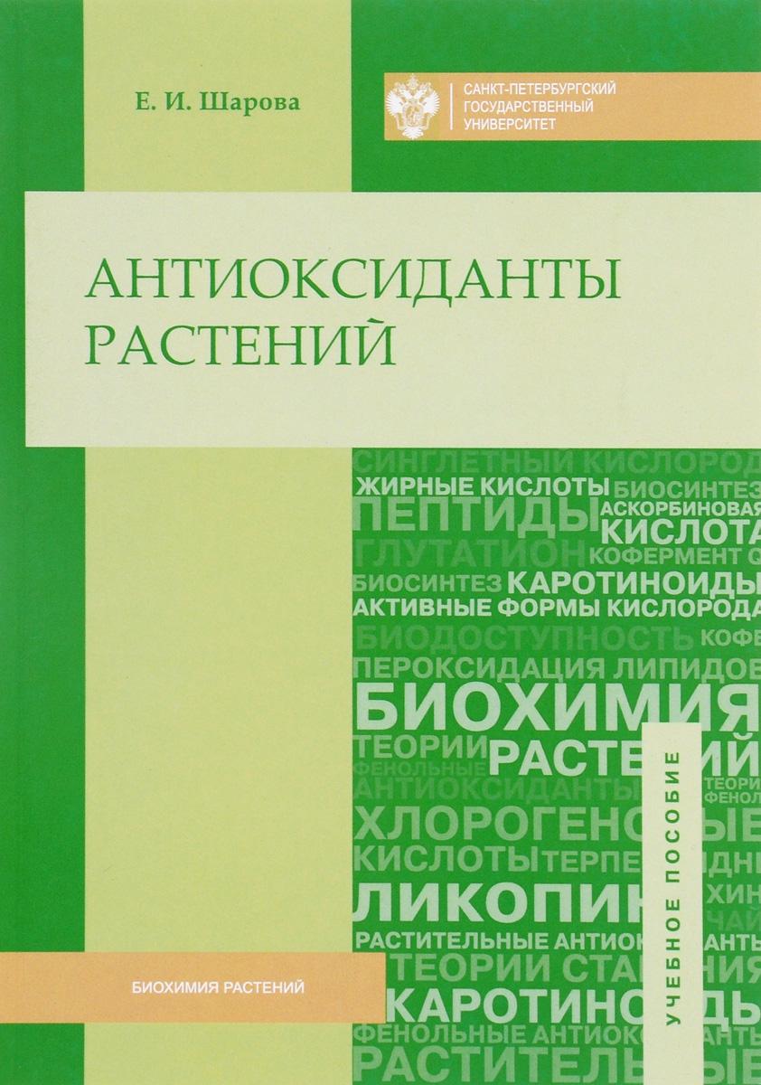 Антиоксиданты растений. Учебное пособие