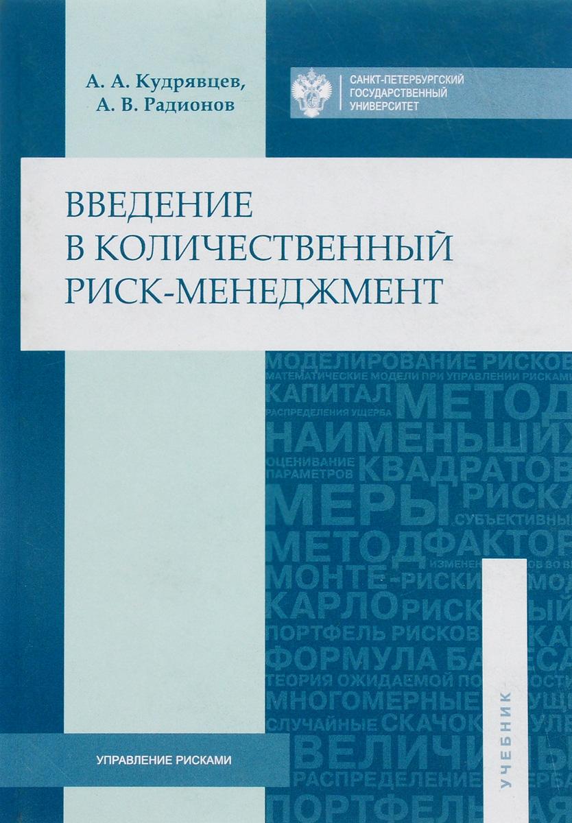 Введение в количественный риск-менеджмент. Учебник
