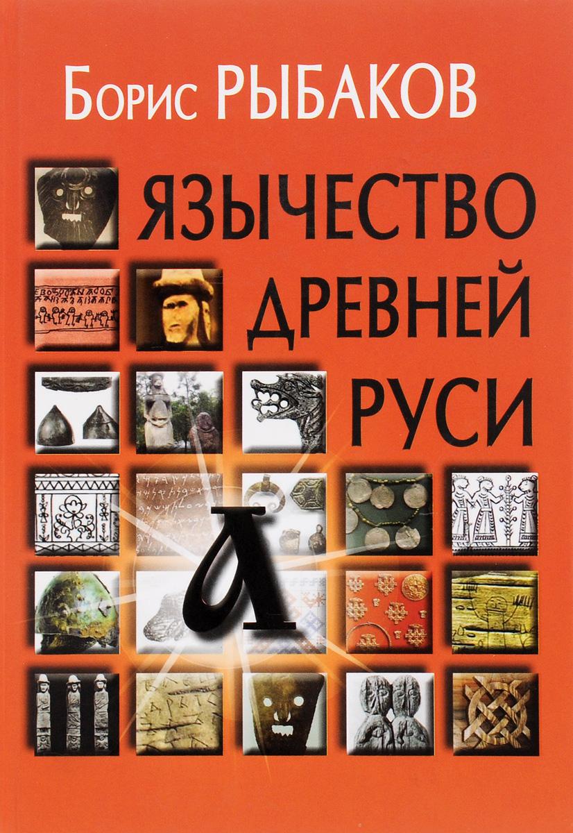 купить Борис Рыбаков Язычество древней Руси по цене 759 рублей