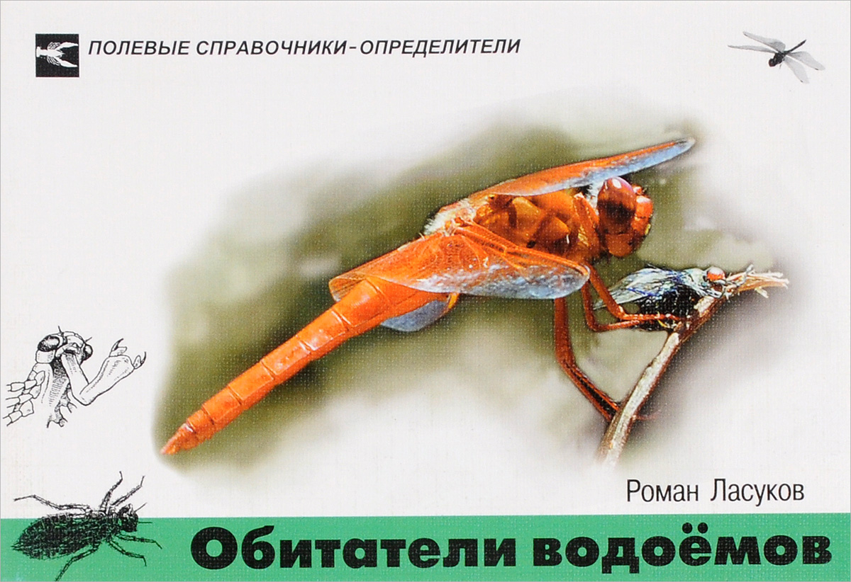 Zakazat.ru: Обитатели водоемов. Карманный определитель. Роман Ласуков