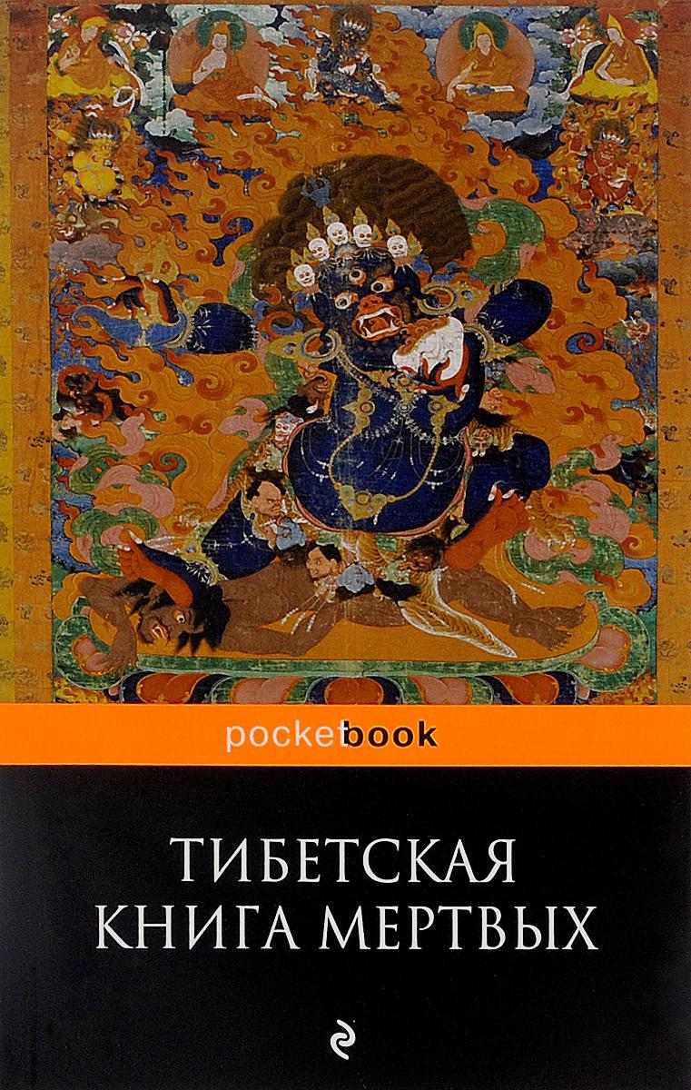 савитри легенда и символ книга 4 книга рождения и поиска песнь 1 рождение пламени Тибетская Книга Мертвых. Бардо Тхёдол