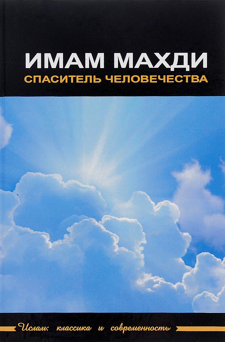 Мухаммад Бакир ас-Садр,Али Акбар Велаяти,Махмуд Хакими Имам Махди - Спаситель человечества высказывания пророка мухаммада часть 1 хикмати паембар мухаммад