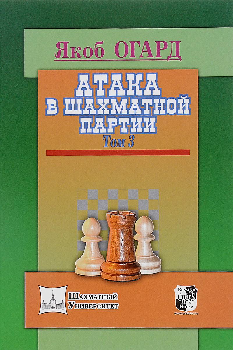 Атака в шахматной партии. Том 3. Якоб Огард