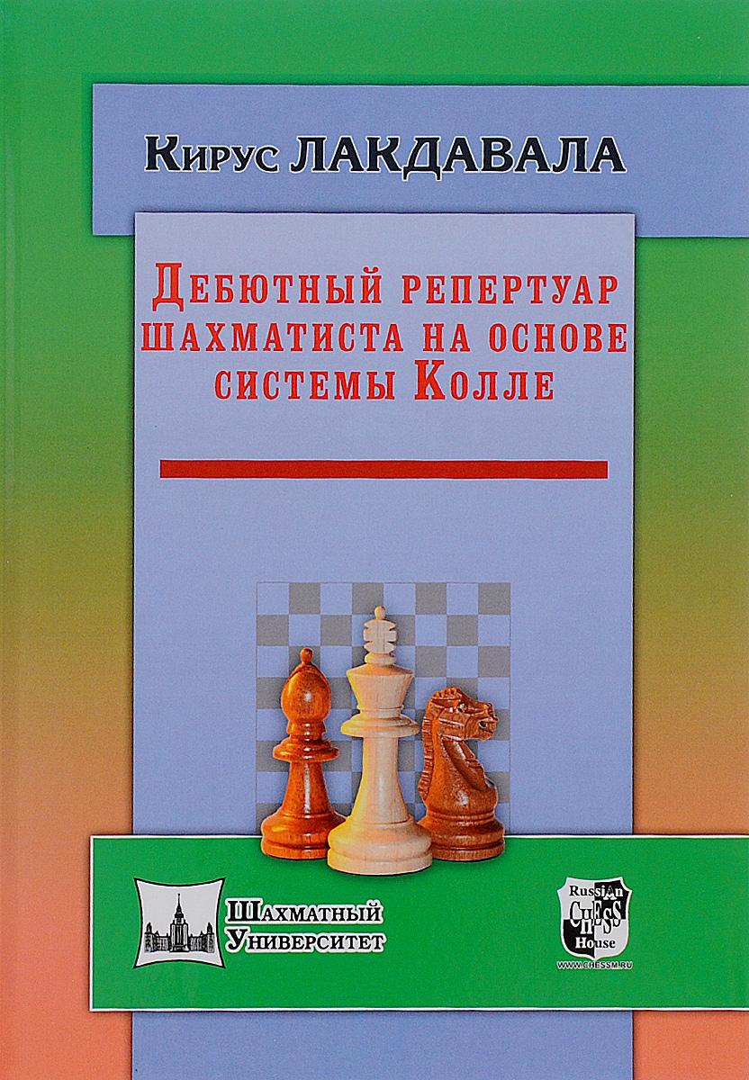 Кирус Лакдавала Дебютный репертуар шахматиста на основе системы Колле ромеро а прадо о лондонская система дебютный репертуар за белых