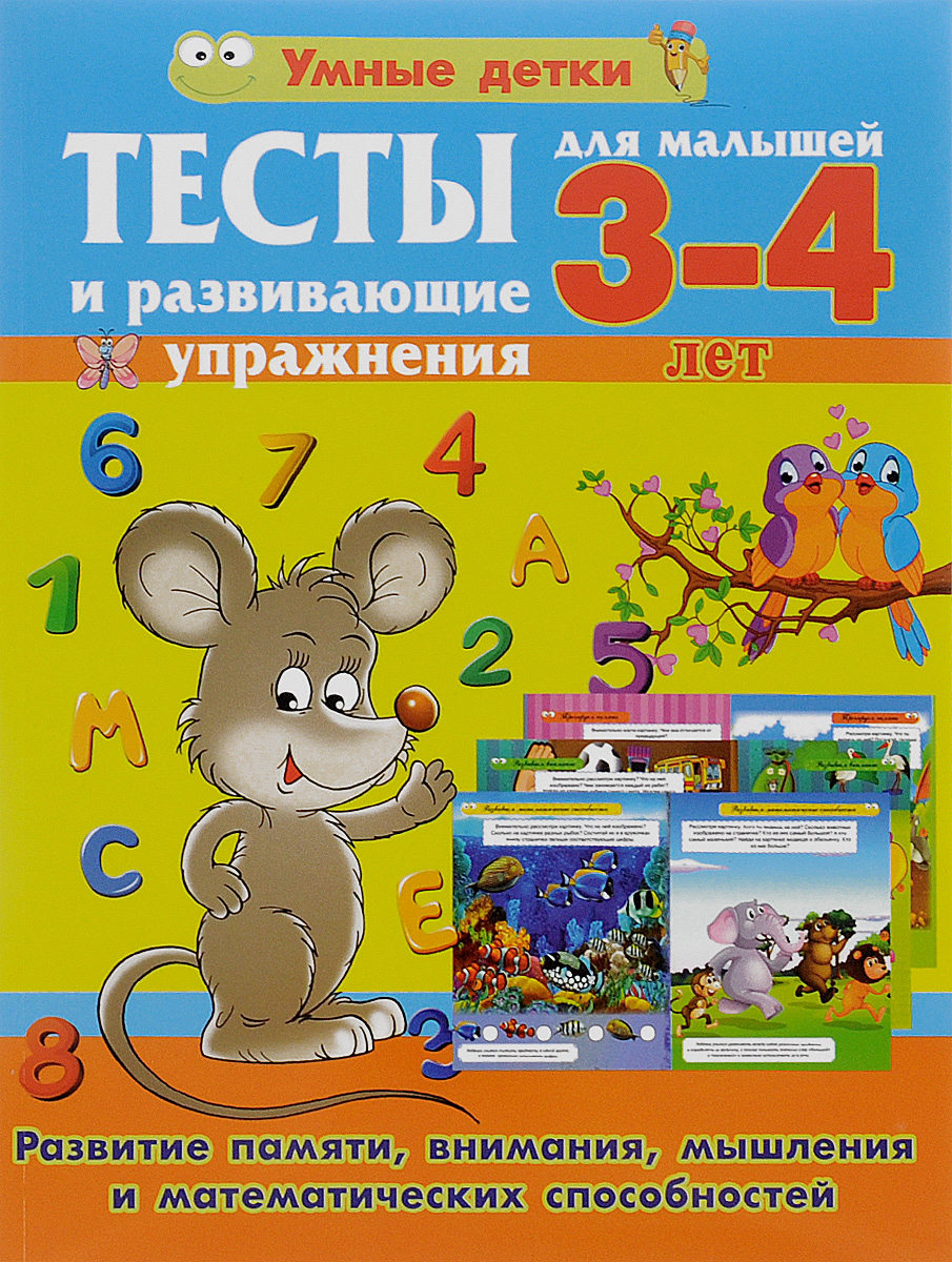 Тесты и развивающие упражнения для малышей 3-4 лет. Развитие памяти, внимания, мышления и математических спо¬собностей