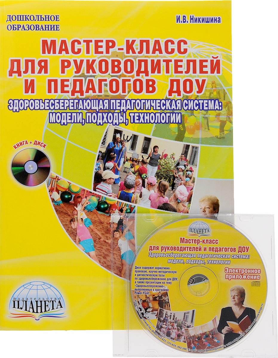 Мастер-класс для руководителей и педагогов ДОУ. Здоровьесберегающая педагогическая система. Модели, подходы, технологии (+ CD-ROM)