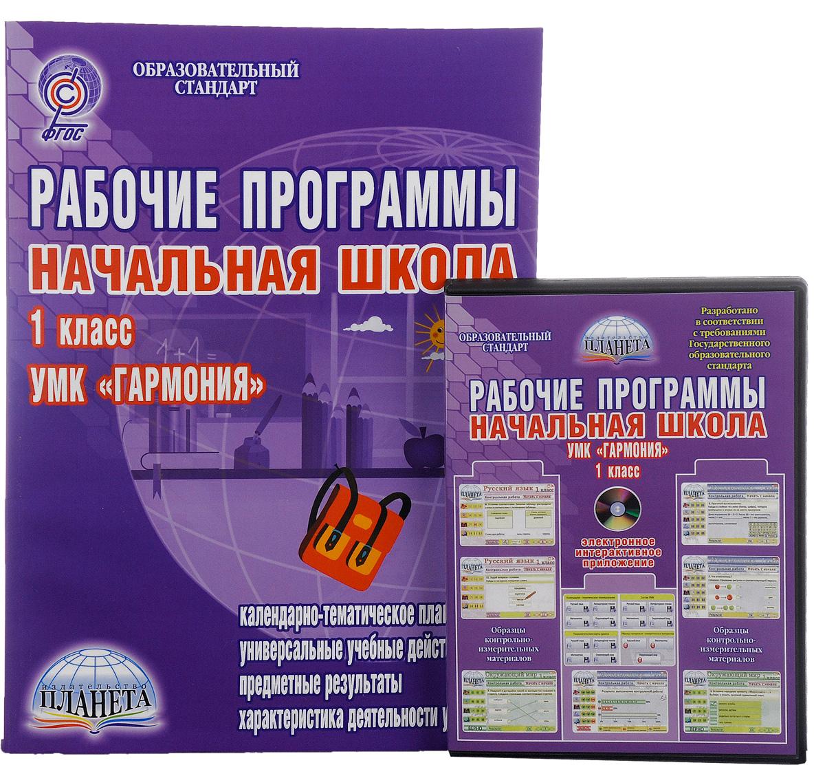 Ю. Н. Понятовская Рабочие программы. Начальная школа. 1 класс. УМК