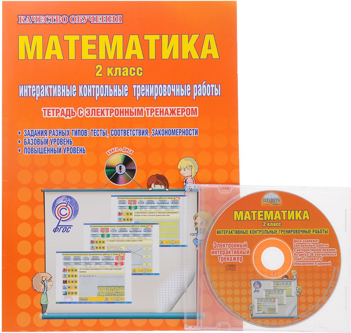 Математика. 2 класс. Интерактивные контрольные тренировочные работы. Тетрадь с электронным тренажером (+ CD)
