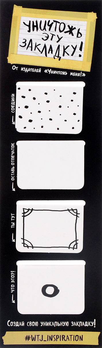 Уничтожь эту закладку (комплект из 4 магнитных закладок)