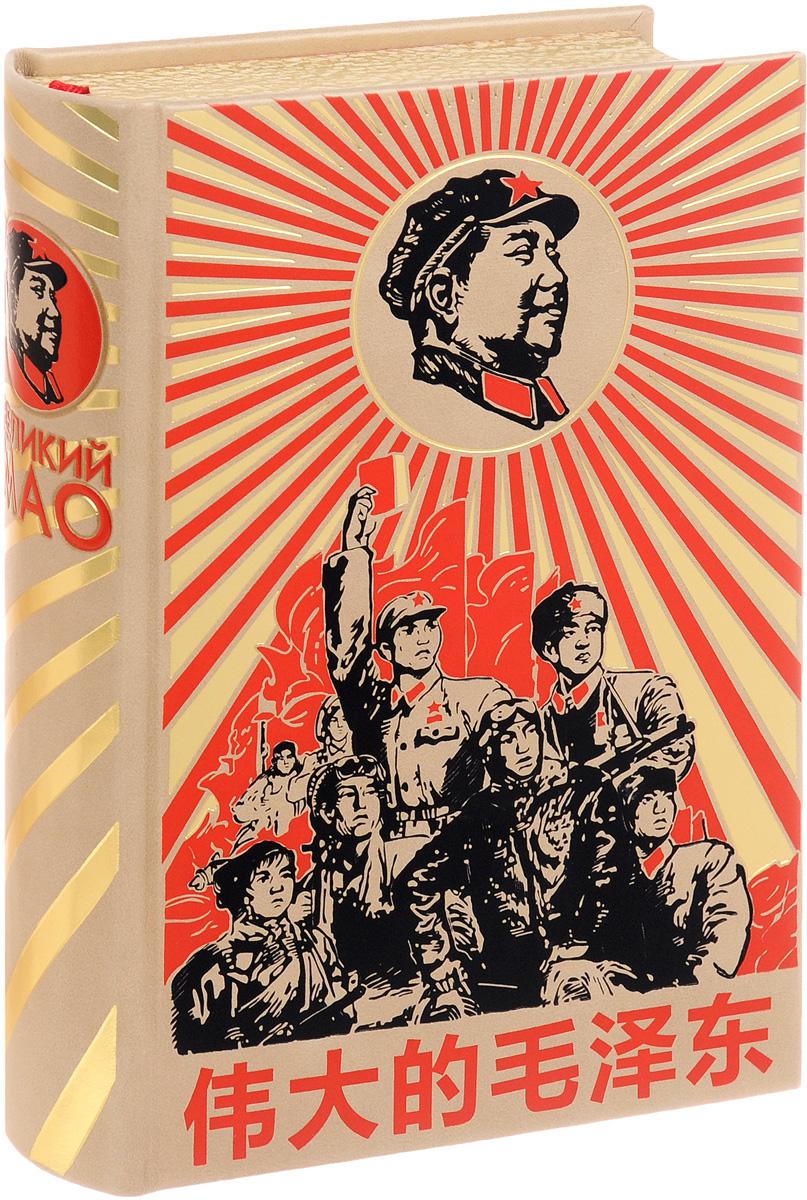 Юрий Галенович Великий Мао. Гений и злодейство (подарочное издание) мао цзэдун великий кормчий мао цзэдун не бояться трудностей не бояться смерти афоризмы цитаты высказывания