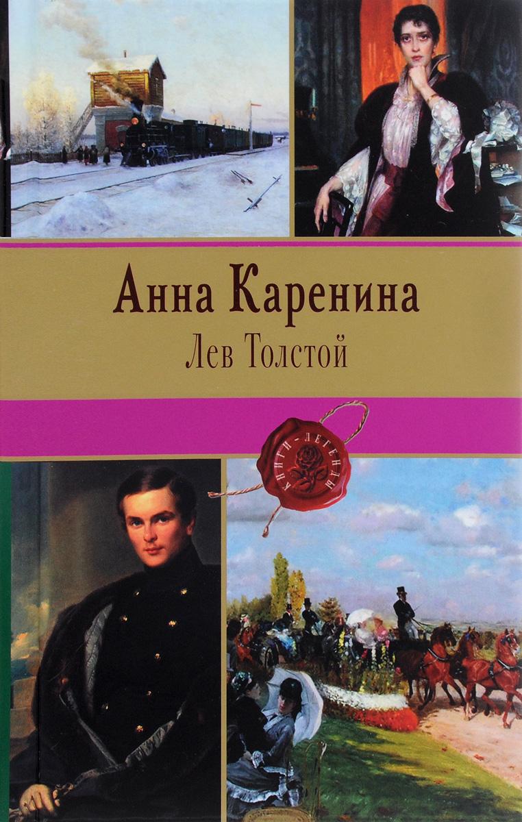 цены Лев Толстой Анна Каренина