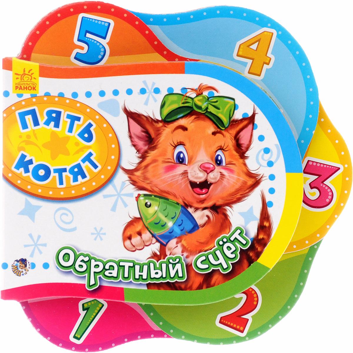 Ирина Солнышко Пять котят. Обратный счет ирина солнышко зверята в деревне