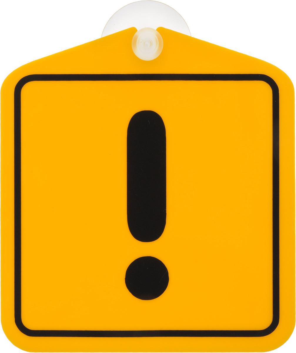 Табличка Оранжевый слоник Внимание, на присоске110T002RGBТабличка на присоске Оранжевый слоник Внимание выполнена из долговечного полистирола и силикона. Изделие предназначено для предупреждения участников дорожного движения о том, что водитель имеет мало опыта вождения. Табличка легко устанавливается с помощью присоски, которая не оставляет следы клея на стекле.Размер таблички: 12 х 11 см.