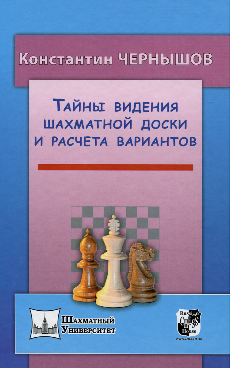Тайны видения шахматной доски и расчета вариантов. Константин Чернышов