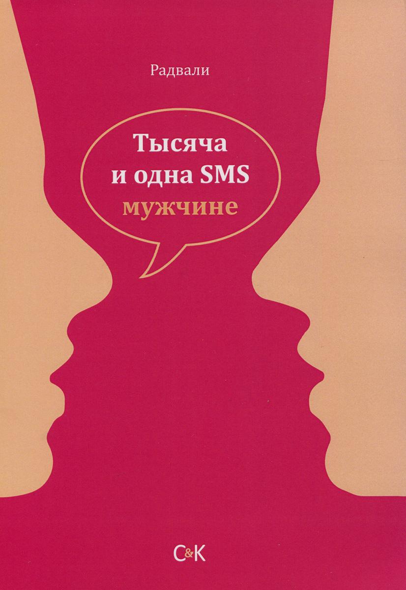 Радвали Тысяча и одна SMS мужчине