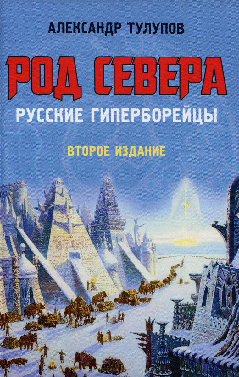 Род Севера. Русские гиперборейцы. Александр Тулупов
