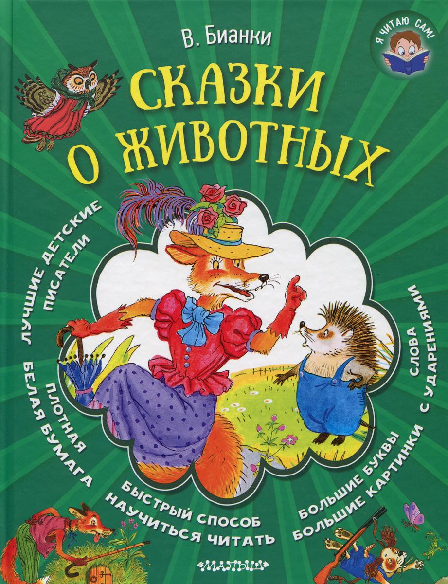 В. Бианки Сказки о животных в бианки любимые сказки о животных