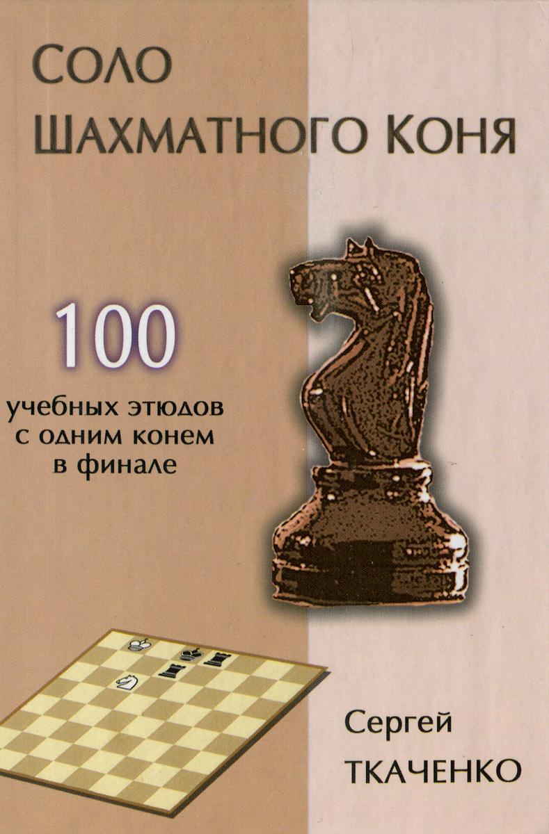 Сергей Ткаченко Соло шахматного коня николай ткаченко истерический невроз у женщин