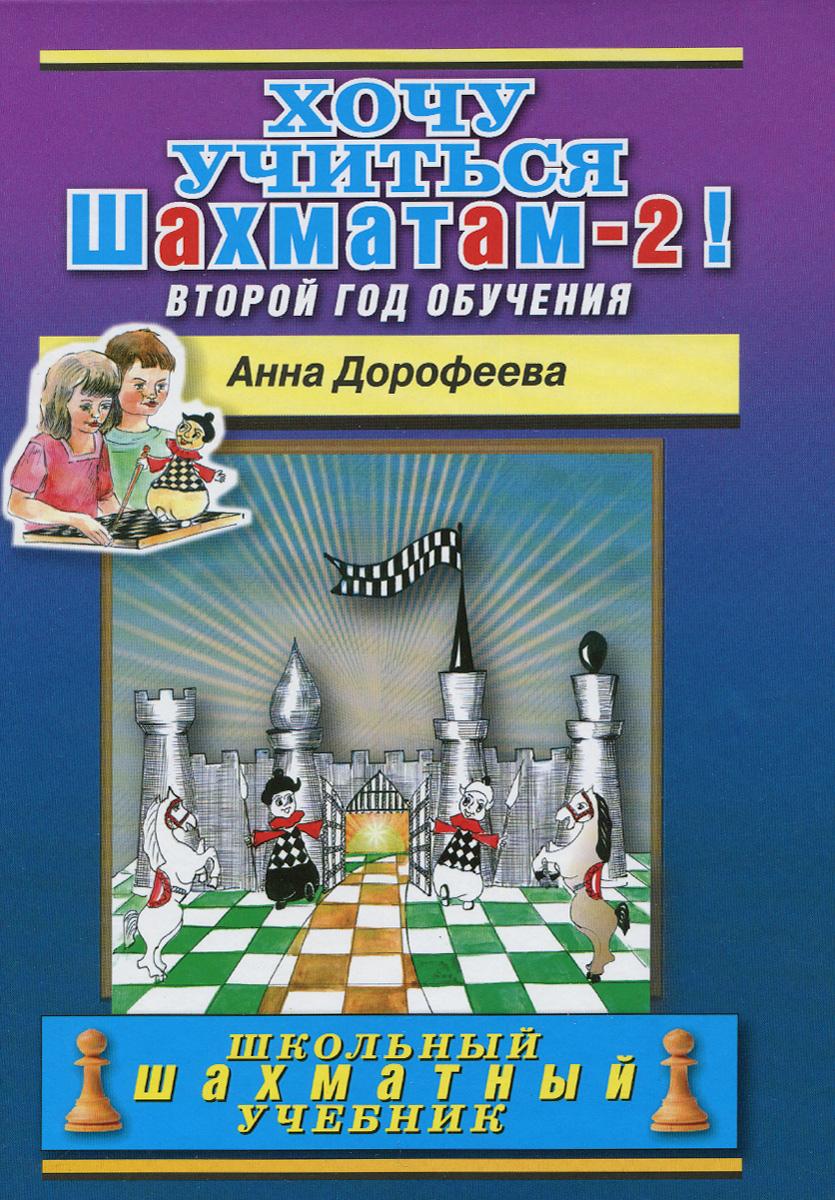 Хочу учиться шахматам - 2! Второй год обучения. Анна Дорофеева