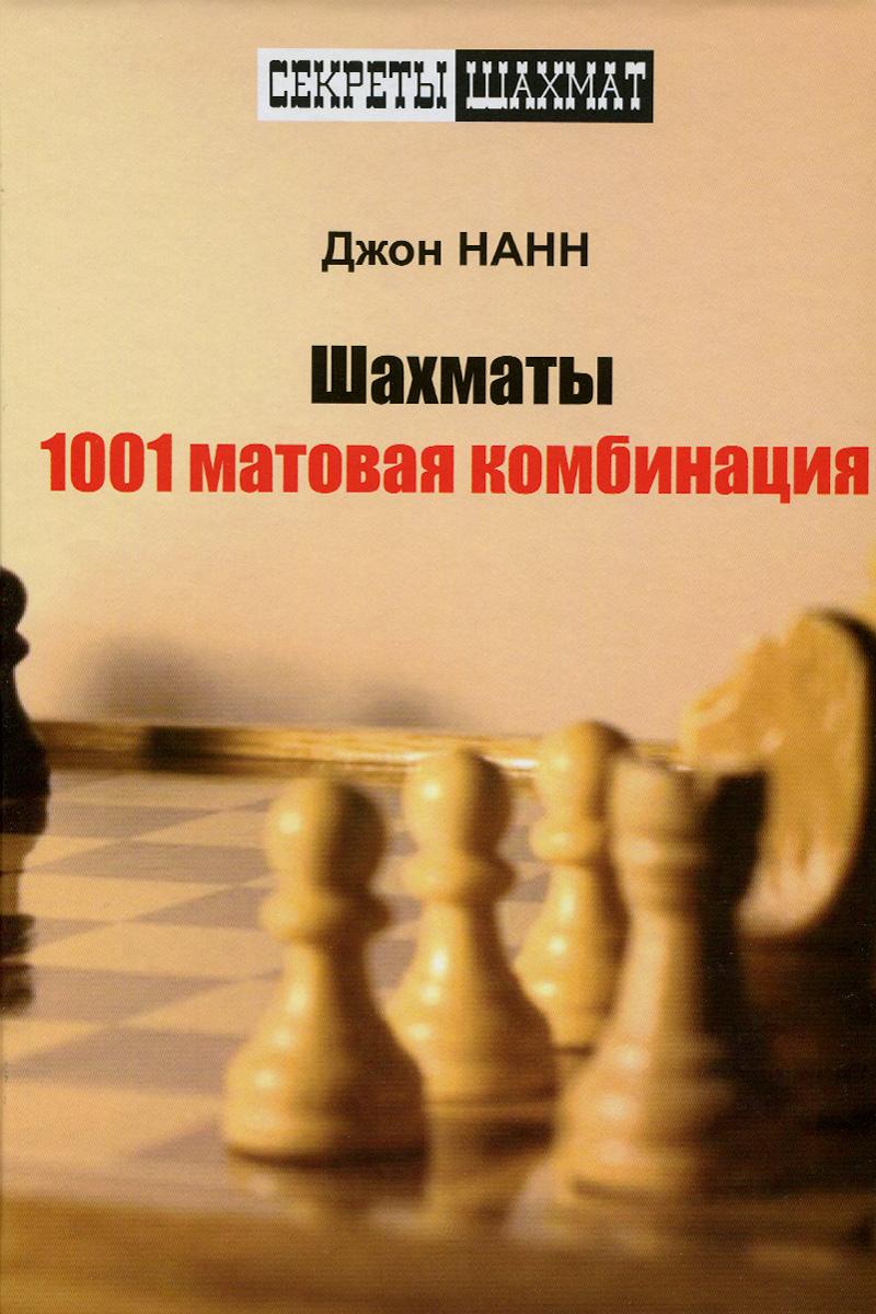 Шахматы. 1001 матовая комбинация. Джон Нанн