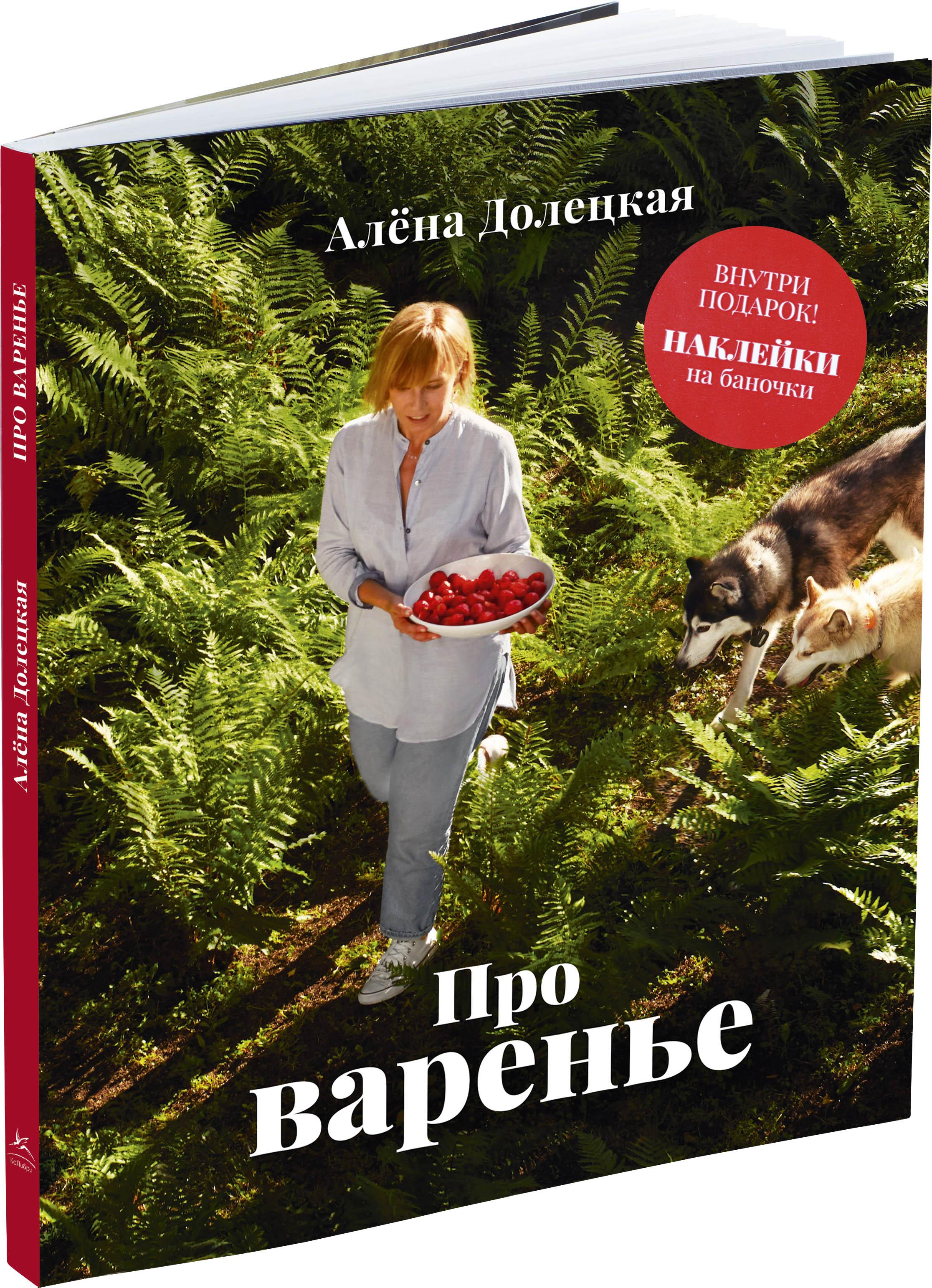 Алена Долецкая Про варенье варенье в подвале