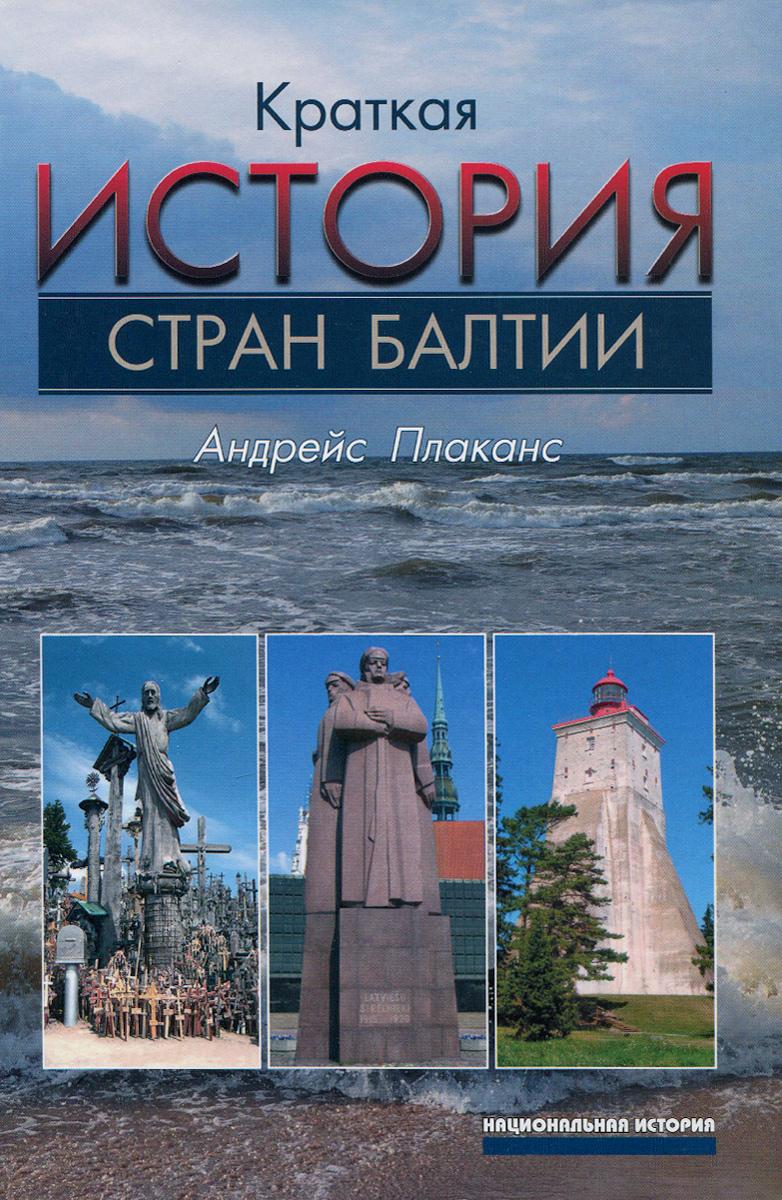 Андрейс Плаканс Краткая история стран Балтии золотая книга целителей разных стран