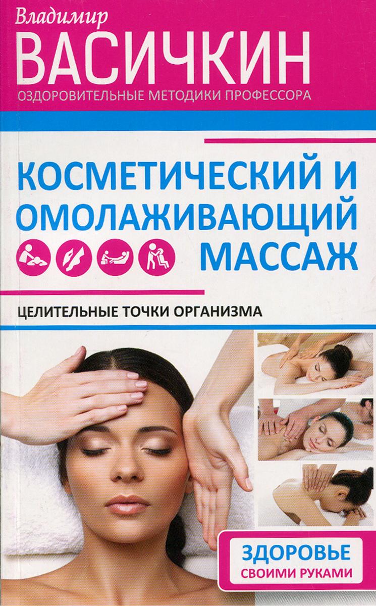 Целительные точки организма. Косметический и омолаживающий массаж