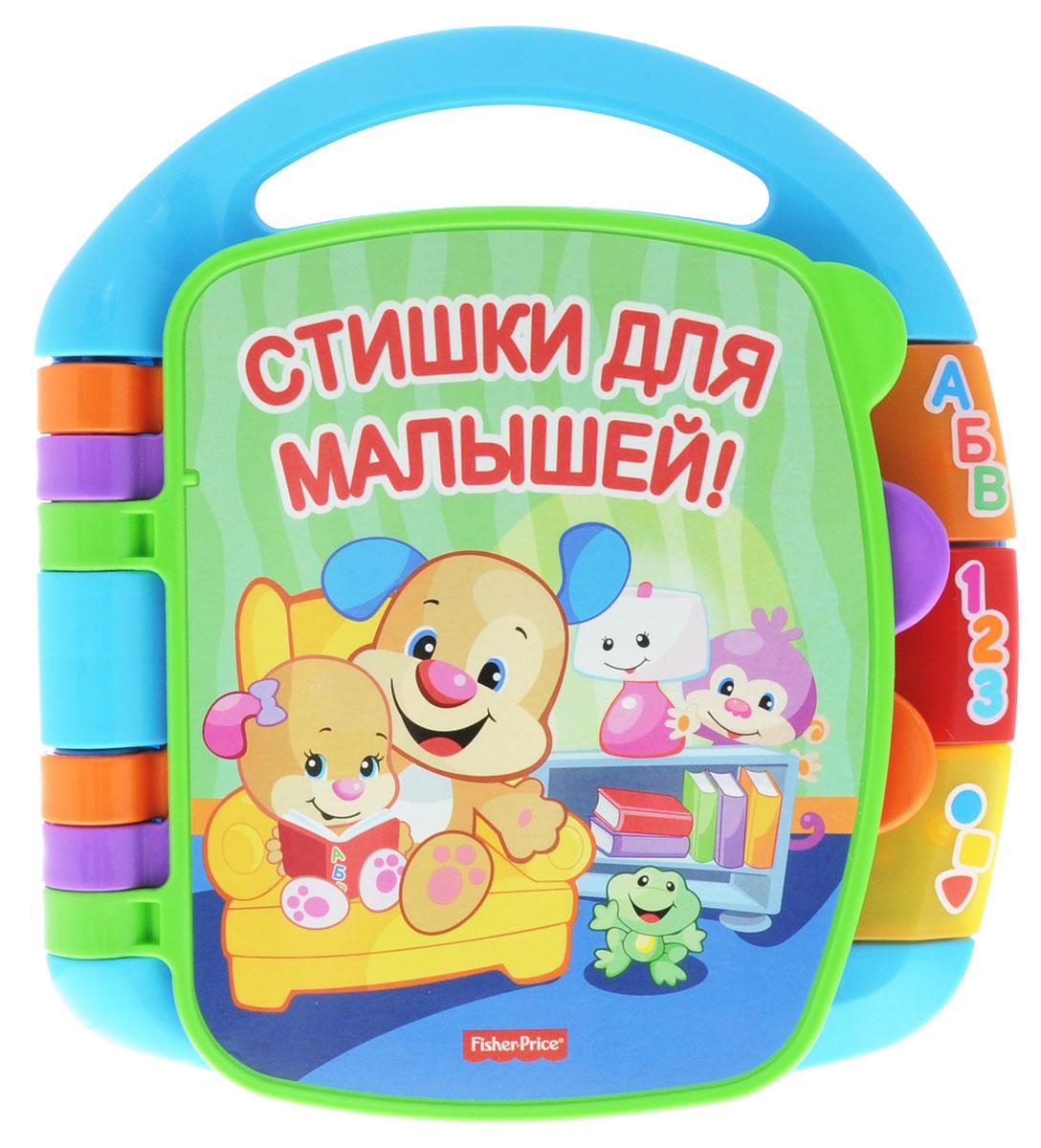 Fisher-Price Книжка-игрушка Стишки для малышей песенки для малышей книжка игрушка