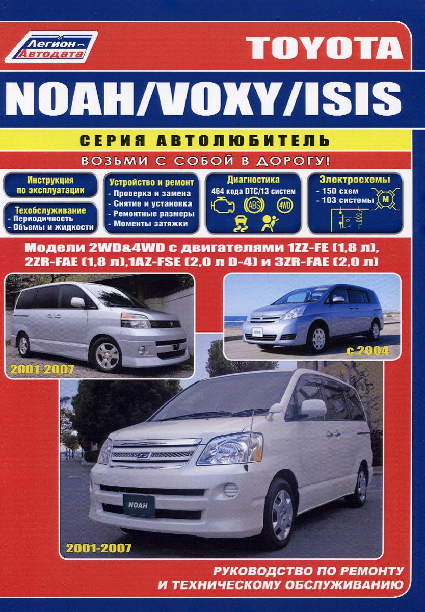 Toyota NOAH/VOXY, ISIS. Модели 2001-2007 гг. выпуска с двигателями 1AZ-FSE (2,0 л D-4), 3ZR-FAE (2,0 л), 1ZZ-FE (1,8 л), 2ZR-FAE (1,8 л) и 1AZ-FSE (2,0 л D-4). Руководство по ремонту и техническому обслуживанию toyota dyna 150 toyoace g15 модели 1995 2001 гг выпуска устройство техническое обслуживание и ремонт