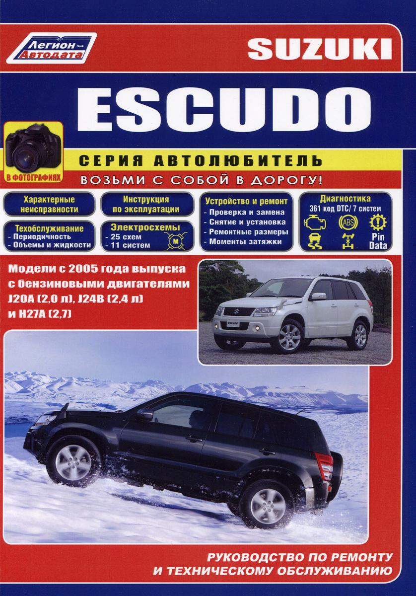 Suzuki Escudo. Модели с 2005 года выпуска с бензиновыми двигателями J20A (2,0 л), J24B (2,4 л) и Н27А (2,7л). Руководство по ремонту и техническому обслуживанию