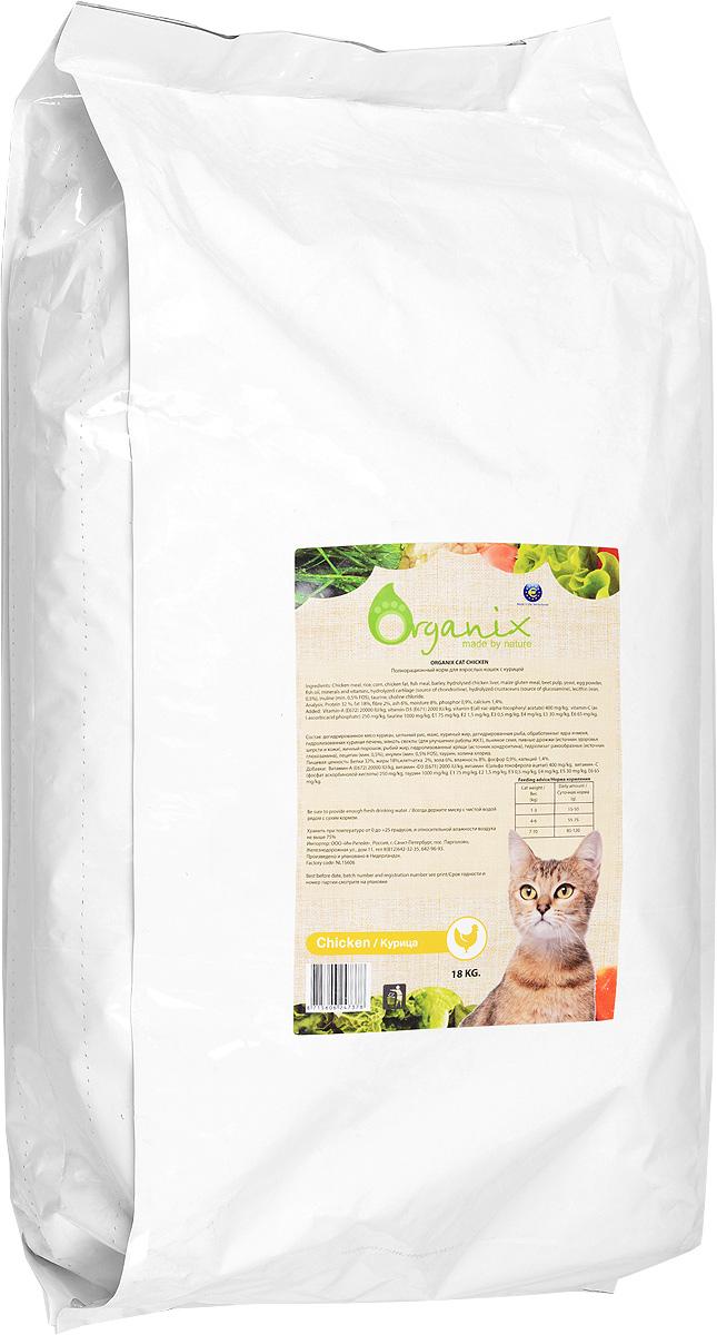 Organix Натуральный корм для кошек с курочкой (Adult Cat Chicken), 18 кг24742Полнорационный корм Organix с курочкой приведет в восторг вашего котика! 100% натуральный состав и любимый вкус позаботится о здоровье и хорошем настроении вашего пушистика. Organix НЕ содержит никаких искусственных добавок и ГМО, а так же пшеницу и сою! Вместо этого мы заботливо включили в состав только самые лучшие ингредиенты непревзойденного качества. Дополнительный источник клетчатки в виде свеклы улучшает работу ЖКТ. Пивные дрожжи сделают шерсть блестящей, а кожу здоровой. Сбалансированный комплекс витаминов и минералов и льняное семя способствуют укреплению иммунитета вашей кошки. Входящие в состав хондроитин и глюкозамин позаботятся о костях и суставах вашего любимца!Содержит лецитин для здоровья печени. Инулин нормализует микрофлору кишечника. Состав: дегидрированное мясо курицы, цельный рис, маис, куриный жир, рыбная мука, обработанные ядра ячменя, гидролизованная куриная печень, мякоть свеклы (для улучшения работы ЖКТ), льняное семя, пивные дрожжи (источник здоровья шерсти и кожи), яичный порошок, рыбий жир, гидролизованные хрящи (источник хондроитина), гидролизат ракообразных (источник глюкозамина), лецитин (мин. 0,5%), инулин (мин. 0,5% FOS). Гарантированный анализ: Белки32 %, Жиры18 %, Клетчатка 2 %, Зола6% Влажность8 %, Фосфор 0,9 % ,Кальций1,4 %. Витамины: Витамин A 20 000 IU/kg, Витамин D3 2 000 IU/kg, Витамин E* 400 mg/kg, Витамин C 250 mg/kg, Сульфат меди 5 mg/kg, Таурин 1000mg/kg. Условия хранения: в прохладном темном месте.