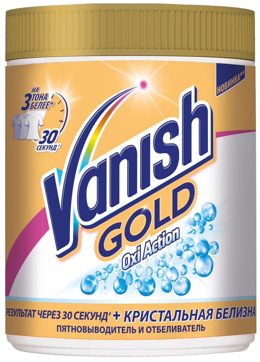 Пятновыводитель и отбеливатель для тканей Vanish Gold Oxi Action. Кристальная белизна, порошкообразный, 1 кг3025359Встречайте новый золотой стандарт выведения пятен. Vanish Gold Oxi Action Кристальная белизна - лучшеерешение для белых вещей от Vanish. Он сделает ваши белые вещи на три тона белее и удалит пятна всего за 30секунд!Предварительная обработка.1.Смешайте 1/4 ложки средства с 3/4 ложки воды. 2. Нанесите смесь на пятно. 3. Потрите пятно дном ложки. 4.После предварительной обработки стирайте как обычно или тщательно прополощите. 5. Тщательно промойтеи высушите ложку перед тем, как положить ее в банку.Замачивание.1.Добавьте одну ложку на 4 л воды. 2. Для белых вещей - замачивайте не более 6 часов, для цветных - неболее 1 часа. 3. После замачивания стирайте как обычно или тщательно прополощите. 4. Для лучшегорезультата перед полосканием потрите.Стирка.1.Добавьте к вашему стиральному порошку (10 л воды): для въевшихся и засохших пятен - 1 ложку, дляповседневных пятен - половину ложки. 2. Добавляйте Vanish при каждой стирке.Всегда следуйте инструкции по стирке, указанной на ярлыках одежды. Проверяйте прочность окраски ткани,используя средство на незаметном участке одежде, прополощите и дайте высохнуть. Не используйте дляшерсти, шелка и кожи. Избегайте попадания на металлические пуговицы и пряжки. Не оставляйтепредварительно обработанные или замоченные вещи под прямыми солнечными лучами или у источниковтепла. Не допускайте попадания грязи в упаковку.Состав: 30% и более: кислородосодержащий отбеливатель, менее 5% неионогенные и анионные ПАВ, цеолиты;энзимы, оптический отбеливатель. Товар сертифицирован.