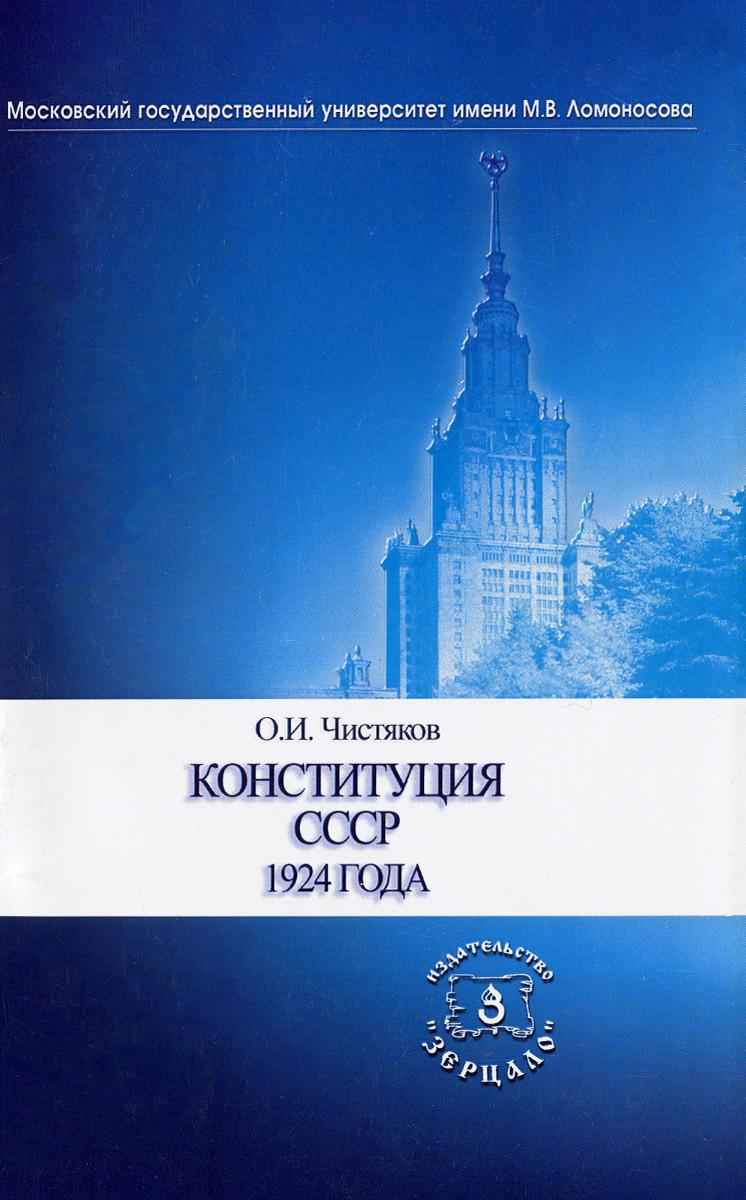 О. И. Чистяков Конституция СССР 1924 года