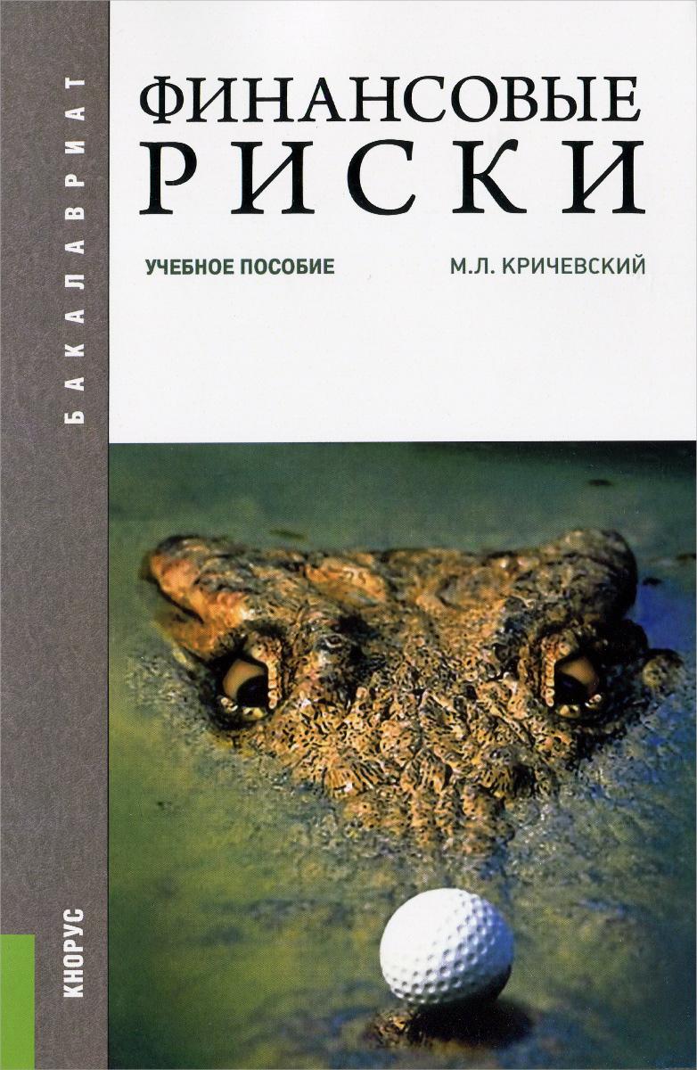 9785406054246 - М. Л. Кричевский: Финансовые риски. Учебное пособие - Книга