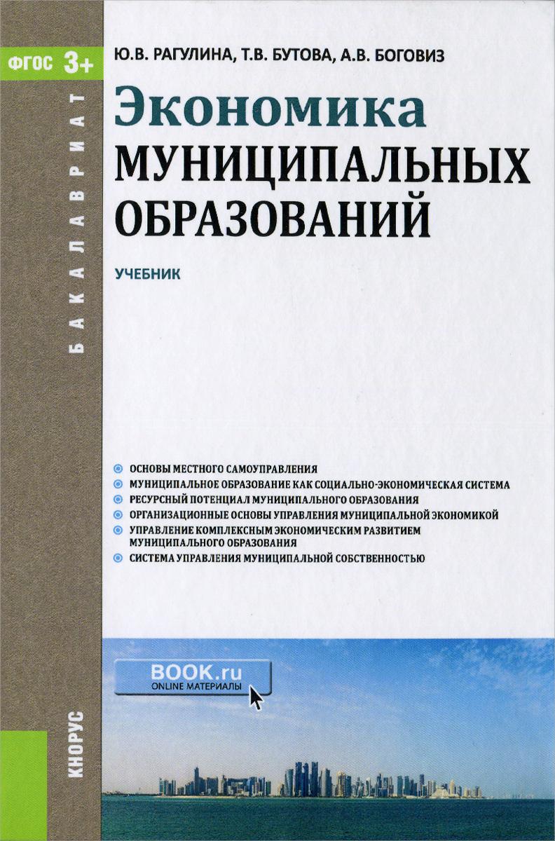 Экономика муниципальных образований. Учебник