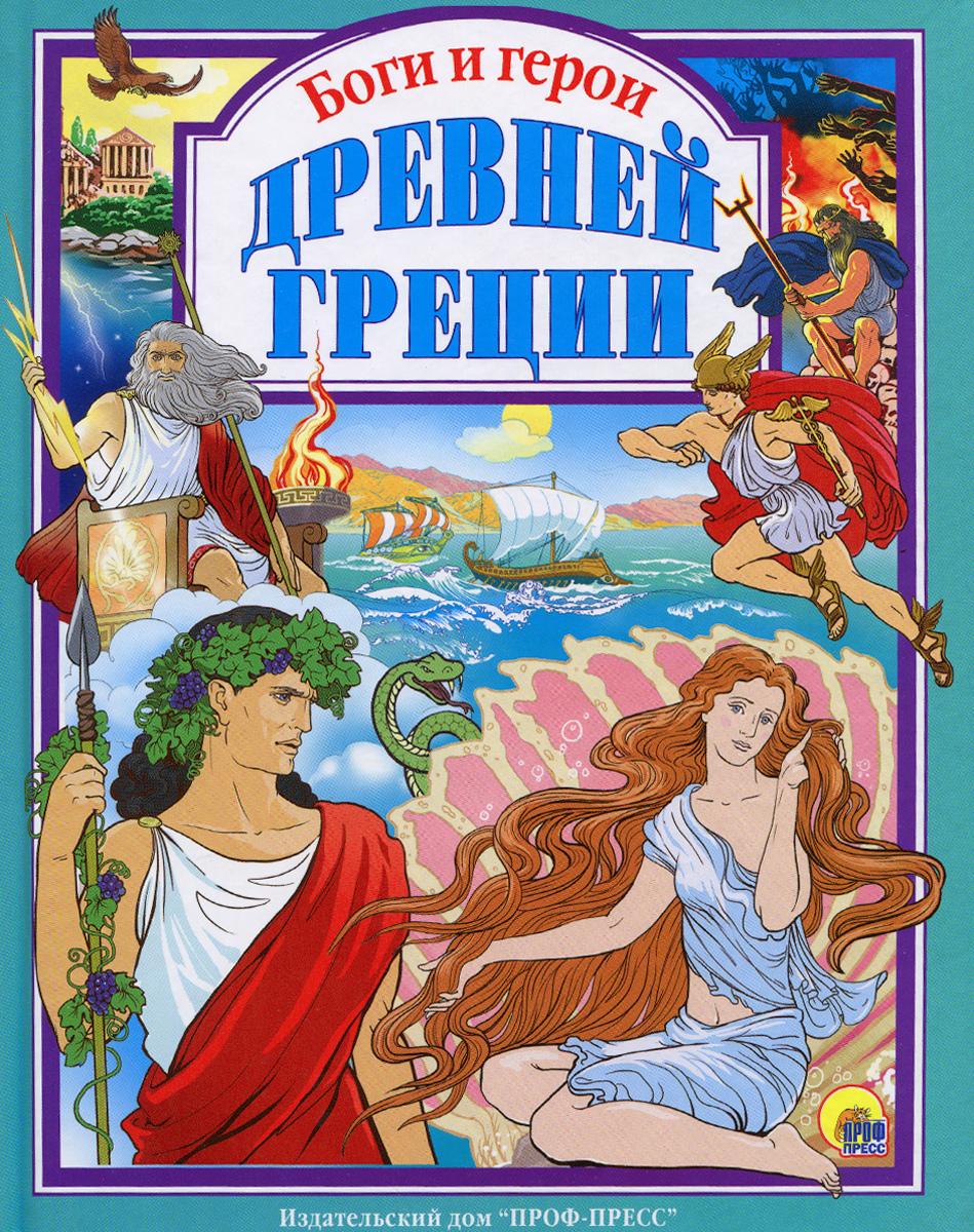 Л. Л. Яхнин Боги и герои Древней Греции