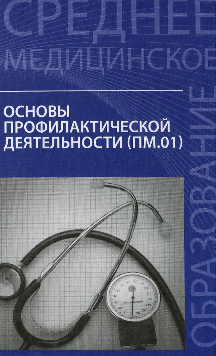 Основы профилактической деятельности. Учебник