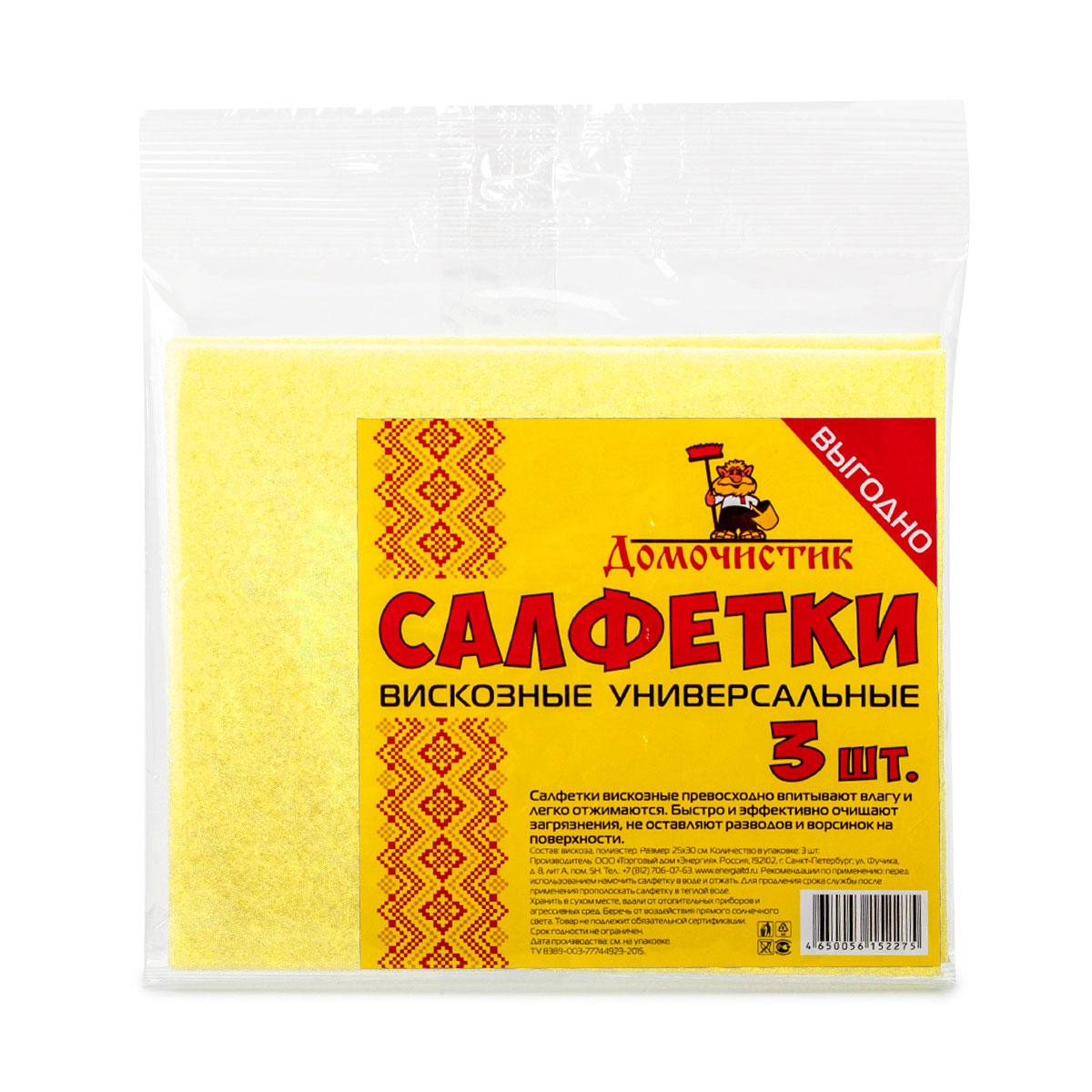Салфетка для уборки Домочистик из вискозы, универсальная, цвет: желтый, 25 x 30 см, 3 шт13014Салфетки для уборки Домочистик, выполненные из вискозы и полиэстера, превосходно впитывают влагу и легко отжимаются. Они быстро и эффективно очищают загрязнения, не оставляют разводов и ворсинок на поверхности.В комплекте 3 салфетки.